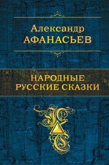 Обложка Народные русские сказки Александр Афанасьев