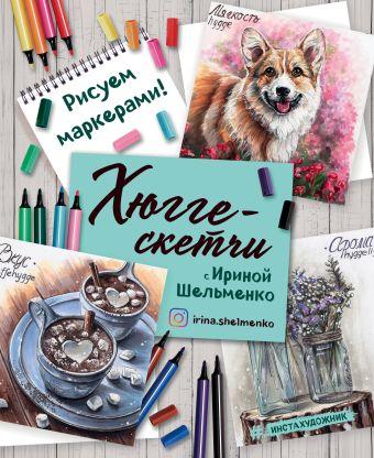 Хюгге-скетчи с Ириной Шельменко. Рисуем маркерами!