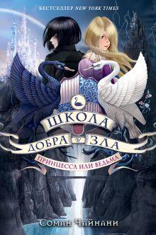 Обложка Школа Добра и Зла. Принцесса или ведьма (#1) Соман Чайнани