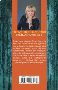 Обложка сзади Мой друг Тарантино Татьяна Полякова