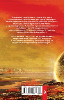 Обложка сзади Аэлита Алексей Толстой