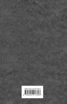 Обложка сзади Василий Теркин. Стихотворения. Поэмы Александр Твардовский