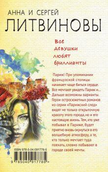 Обложка сзади Все девушки любят бриллианты Анна и Сергей Литвиновы
