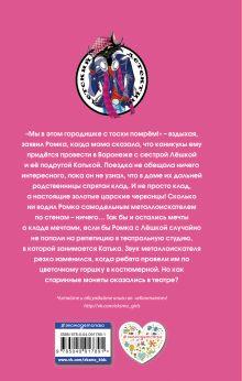 Обложка сзади Исчезнувшие монеты Кузнецова Наталия Александровна