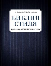 Обложка Библия стиля. Дресс-код успешного мужчины (фактура ткани) Найденская Н.Г., Трубецкова И.А.