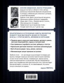 Обложка сзади Библия стиля. Дресс-код успешного мужчины (фактура ткани) Найденская Н.Г., Трубецкова И.А.
