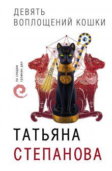 Обложка Девять воплощений кошки Татьяна Степанова