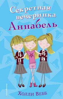 Секретная вечеринка Аннабель (#2)