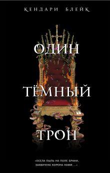Один темный трон (#2)