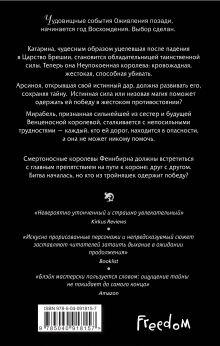 Обложка сзади Один темный трон (#2) Кендари Блейк