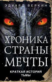 Обложка Краткая история Тьмы Эдуард Веркин