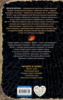 Обложка сзади Краткая история Тьмы Эдуард Веркин