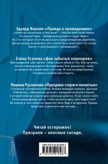 Обложка сзади Большая книга ужасов 78 Эдуард Веркин, Марина Русланова, Елена Усачева