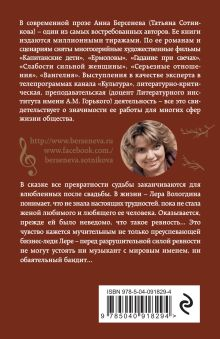 Обложка сзади Ревнивая печаль Анна Берсенева