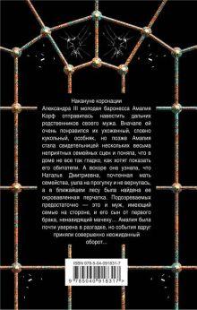Обложка сзади Драма в кукольном доме Валерия Вербинина