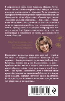 Обложка сзади Яблоки из чужого рая Анна Берсенева