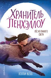 Пёс из лунного света (выпуск 1)