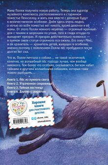 Обложка сзади Пёс из лунного света (выпуск 1) Холли Вебб