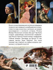 Обложка сзади 1000 шедевров мирового искусства