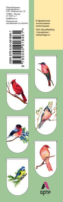 Обложка сзади Магнитные закладки. Birds (6 закладок полукругл.) (Арте)