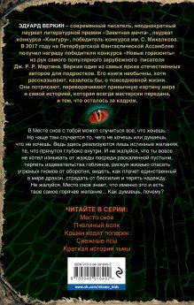 Обложка сзади Место снов Эдуард Веркин
