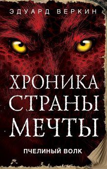Обложка Пчелиный волк Эдуард Веркин