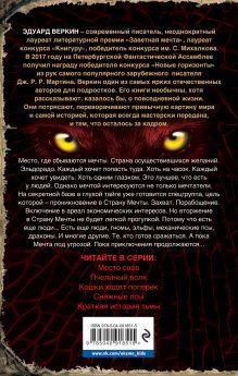 Обложка сзади Пчелиный волк Эдуард Веркин