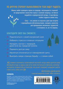 Обложка сзади SISU. Финские секреты упорства, стойкости и оптимизма Джоанна Найлунд