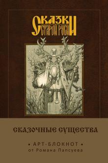 Сказки старой Руси. Арт-блокнот. Сказочные существа (Лесовик)
