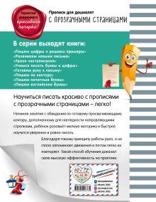 Обложка сзади Пишем английские буквы О. Н. Макеева