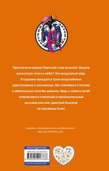 Обложка сзади Блин и главная улика Евгений Некрасов