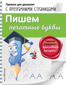 Обложка Пишем печатные буквы О. Н. Макеева
