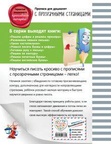 Обложка сзади Пишем печатные буквы О. Н. Макеева