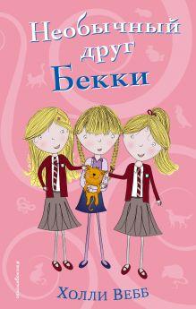 Необычный друг Бекки (#4)