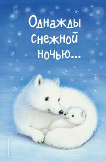 Однажды снежной ночью... (выпуск 4)