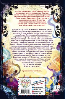 Обложка сзади Тайна старинных флаконов (#1) Анна Руэ