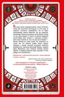 Обложка сзади Творец Заклинаний (#1) Себастьян де Кастелл