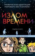 Легендарные комиксы по фильмам и сериалам