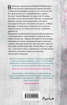 Обложка сзади Инвиктус Райан Гродин