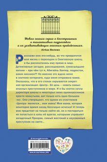 Обложка сзади Школа секретов (#1) Бет Мак-Маллен