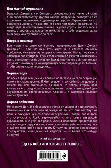Обложка сзади Большая книга ужасов 84. Дорога забвения Сергей Охотников