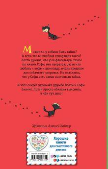 Обложка сзади Секрет ворчливой таксы (#4) Холли Вебб