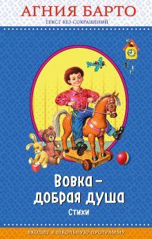 Обложка Вовка - добрая душа (с крупными буквами, ил. И. Егунова) Агния Барто