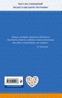 Обложка сзади Вовка - добрая душа (с крупными буквами, ил. И. Егунова) Агния Барто