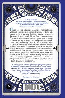 Обложка сзади Чёрная Тень (#2) Себастьян де Кастелл