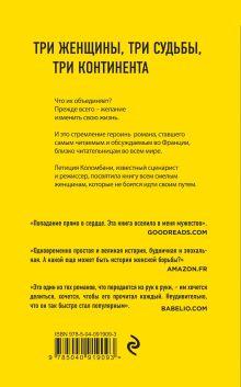 Обложка сзади Сплетение Летиция Коломбани