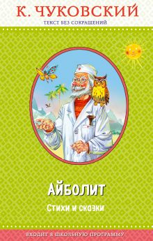 Обложка Доктор Айболит (с крупными буквами, ил. В. Канивца) Корней Чуковский