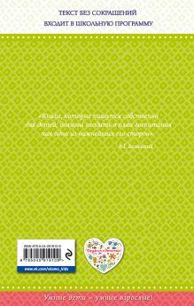Обложка сзади Доктор Айболит (с крупными буквами, ил. В. Канивца) Корней Чуковский