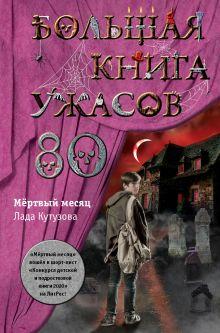 Большая книга ужасов 80