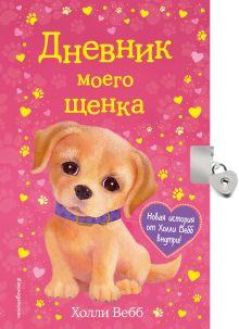 Дневник моего щенка (с фигурным замочком, Китай)